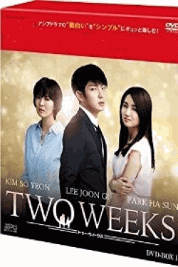 [DVD] TWO WEEKS DVD-BOX 1+2