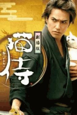[DVD] 劇場版 「 猫侍 」