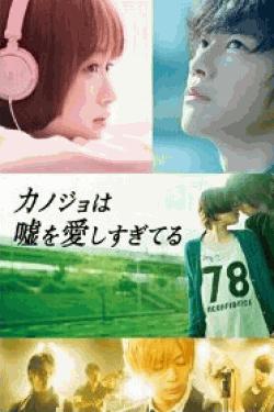 [DVD] カノジョは嘘を愛しすぎてる (本編DVD1枚+特典DVD2枚)