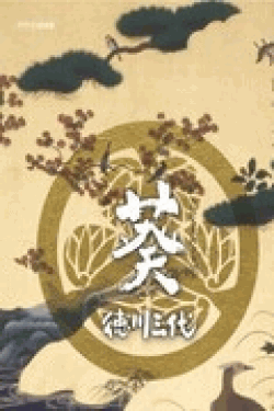 [DVD] NHK大河ドラマ 葵 徳川三代