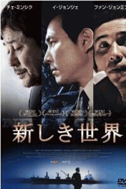 [DVD] 新しき世界