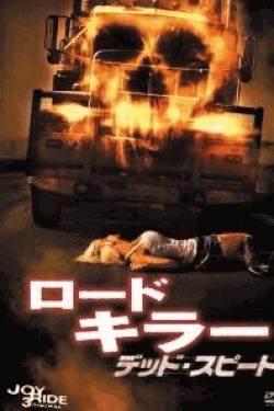 [DVD] ロードキラー デッド・スピード(特別編)