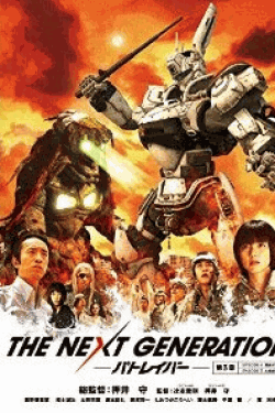 [DVD] THE NEXT GENERATION パトレイバー/第3章
