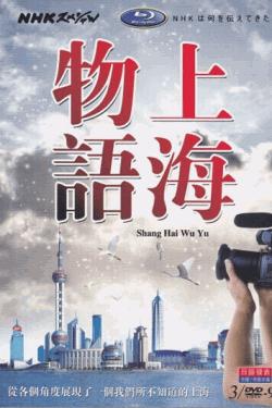 [DVD] NHK スペシャル 上海物語