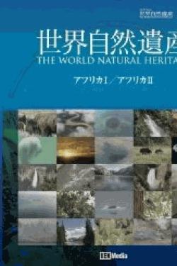 [DVD] 世界自然遺産 アフリカ1・アフリカ2編