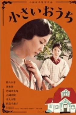 [DVD] 小さいおうち
