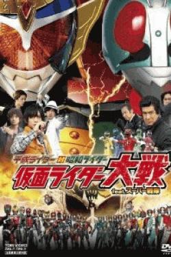 [DVD] 平成ライダー対昭和ライダー 仮面ライダー大戦 feat.スーパー戦隊