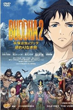 [DVD] BUDDHA2 手塚治虫のブッダ-終わりなき旅-