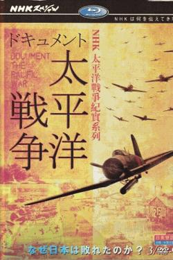 [DVD] NHKスペシャル ドキュメント太平洋戦争
