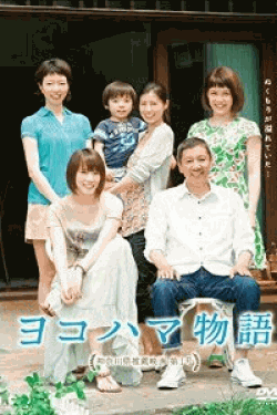 [DVD] ヨコハマ物語