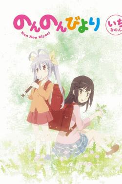 [Blu-ray] のんのんびより 第1巻
