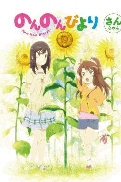 [Blu-ray] のんのんびより 第3巻