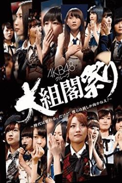 [DVD] AKB48グループ 大組閣祭り ~時代は変わる。だけど、僕らは前しか向かねえ!~