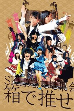 [DVD] SKE党決起集会。「箱で推せ! 」