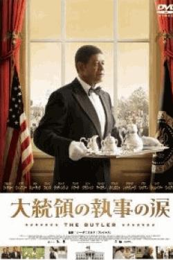 [DVD] 大統領の執事の涙