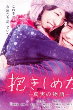 [DVD] 抱きしめたい -真実の物語-