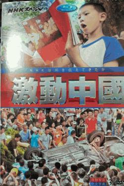 [DVD] 中国激動