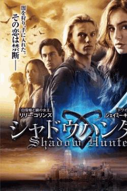 [DVD] シャドウハンター