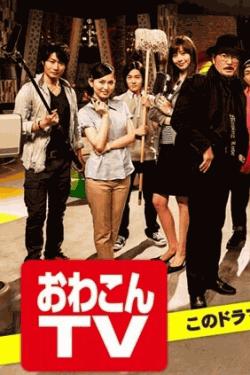 [DVD] おわこんTV