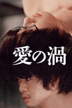 [Blu-ray] 愛の渦