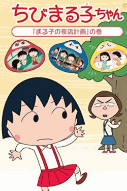 [DVD] ちびまる子ちゃん 「まる子の夜店計画」の巻