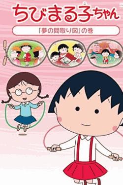 [DVD] ちびまる子ちゃん 「夢の間取り図」の巻