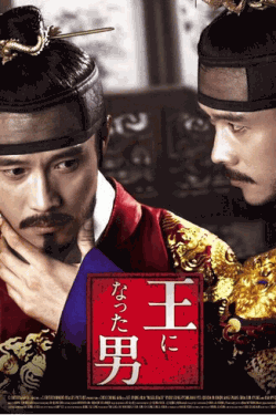 [DVD] 王になった男 プレミアムBOX
