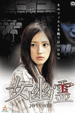 [DVD] 女幽霊