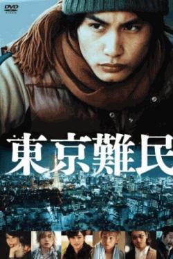 [DVD] 東京難民