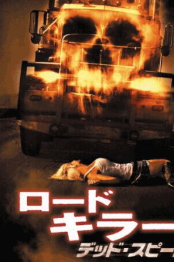 [Blu-ray] ロードキラー デッド・スピード(特別編)
