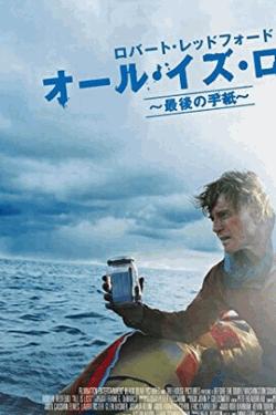 [DVD] オール・イズ・ロスト ~最後の手紙~