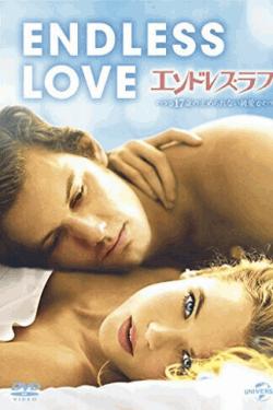 [DVD] エンドレス・ラブ~17歳の止められない純愛