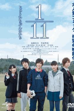 [DVD] 1/11 じゅういちぶんのいち