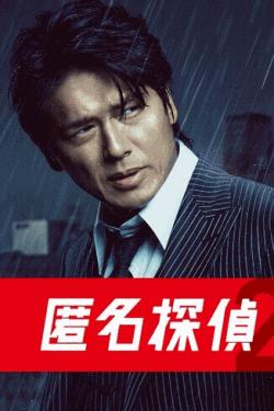 [DVD] 匿名探偵2