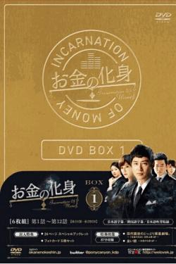 [DVD] お金の化身 DVD-BOX 1+2