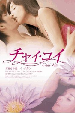 [DVD] チャイ・コイ