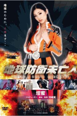 [DVD] 地球防衛未亡人