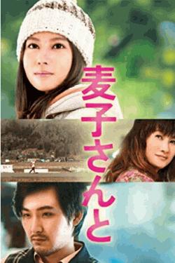 [DVD] 麦子さんと 特別版
