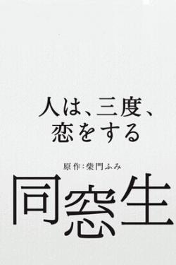 [DVD] 同窓生~人は、三度、恋をする~