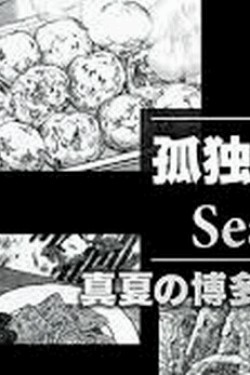 [DVD] 「孤独のグルメSeason4」特別編!真夏の博多出張スペシャル