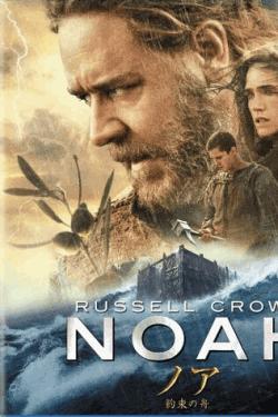 [DVD] ノア 約束の舟
