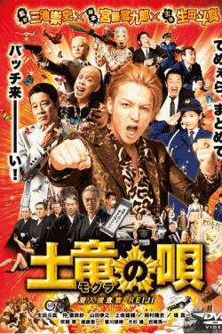 [DVD] 土竜の唄 潜入捜査官REIJI