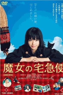 [DVD] 映画 魔女の宅急便