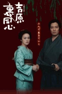[DVD] 吉原裏同心
