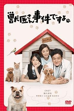 [DVD] 獣医さん、事件ですよ