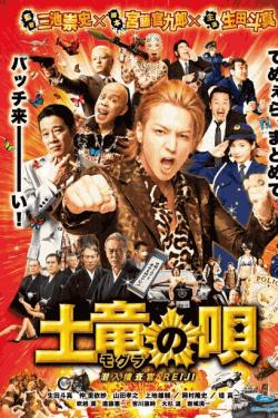 [Blu-ray] 土竜の唄 潜入捜査官REIJI