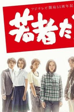 [DVD] フジテレビ開局55周年記念ドラマ 若者たち2014