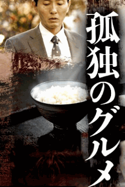 [DVD] 孤独のグルメ Season4