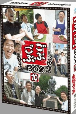 [DVD] ごぶごぶBOX10
