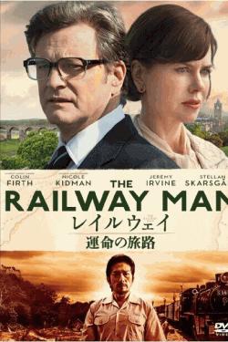 [DVD] レイルウェイ 運命の旅路